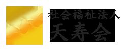 社会福祉法人天寿会